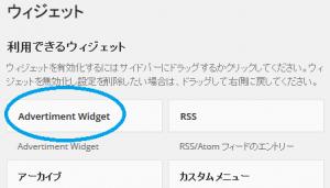 new-widget