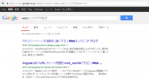 webengineer-blog-search-result