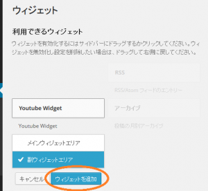 adding-widget