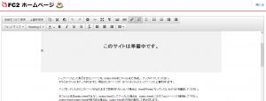 fc2-homepage-prepare