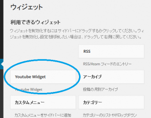 youtube-widget