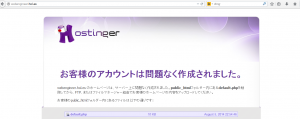 hostinger-welcome-jp