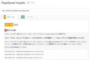 new-pagespeed-insights-mobile