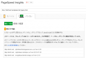new-pagespeed-insights-pc