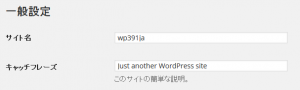 wordpress-catchphrase