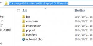 composer-vendor